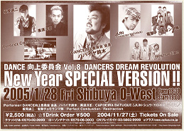 "D.D.R. ダンス向上委員会 Vol.8""NEW YEAR SPECIAL"""