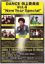 "D.D.R. ダンス向上委員会 Vol.4""NEW YEAR SPECIAL"""