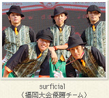 surficial(福岡大会優勝チーム)